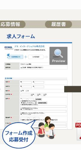 Dot-Entryで作成した求人応募フォーム